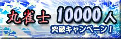 麻雀イベント 丸雀士10000人突破キャンペーン