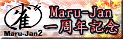 麻雀イベント Maru-Jan一周年記念