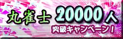 麻雀イベント 丸雀士20000人突破キャンペーン