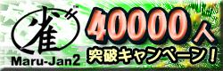 麻雀イベント 丸雀士40000人突破キャンペーン