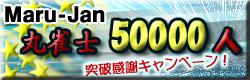 麻雀イベント 丸雀士50000人突破キャンペーン
