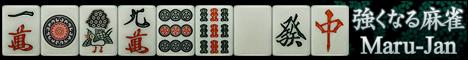 究極の麻雀ゲーム「Maru-Jan」