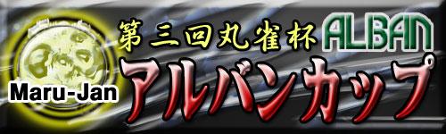 麻雀イベント 第三回丸雀杯アルバンカップ