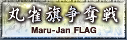 麻雀イベント 丸雀旗争奪戦