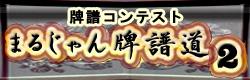 麻雀イベント 牌譜道2