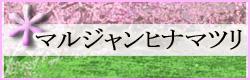 麻雀イベント マルジャンヒナマツリ