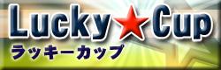 麻雀イベント ラッキーカップ