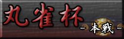 丸雀杯-本戦-