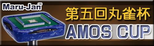 麻雀イベント 第五回丸雀杯 AMOS CUP