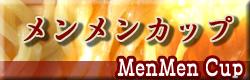 麻雀イベント メンメンカップ