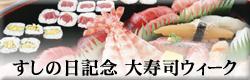 すしの日記念・大寿司ウィーク
