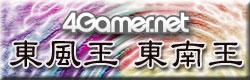 4Gamer 東風王・東南王