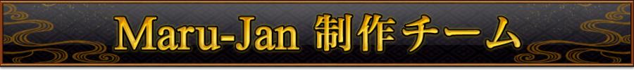 Maru-Jan 制作チーム