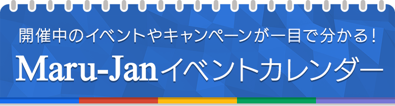 開催中のイベントやキャンペーンが一目で分かる!Maru-Janイベントカレンダー