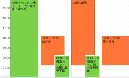 Maru-Janイベントカレンダー画面