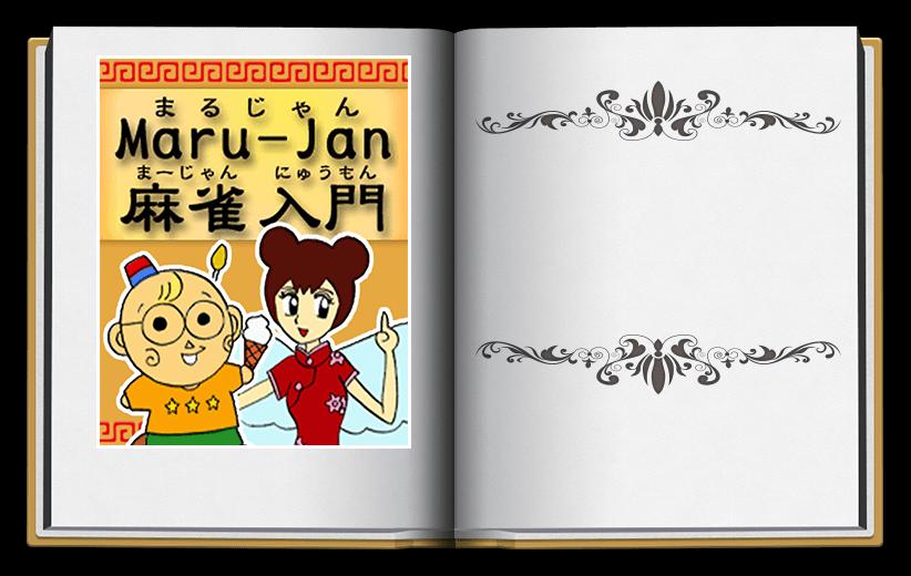 Maru-Jan 麻雀入門