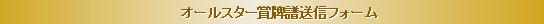オールスター賞牌譜送信フォーム