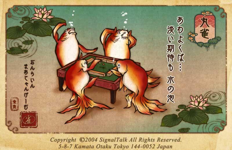 あわよくば…淡い期待も 水の泡 [オンライン麻雀 Maru-Jan]Copyright (C) 2004 SignalTalk All Rights Reserved.5-8-7 Kamata Otaku Tokyo 144-0052 Japan