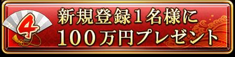 4.新規登録1名様に100万円プレゼント