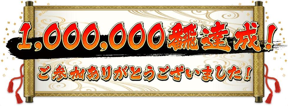 1,000,000飜達成!ご参加ありがとうございました!