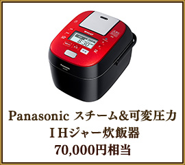 Panasonic スチーム&可変圧力IHジャー炊飯器70,000円相当