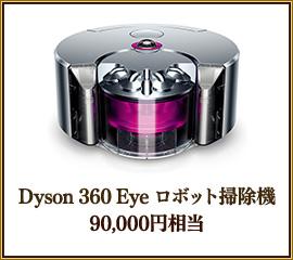 Dyson 360 Eye ロボット掃除機90,000円相当