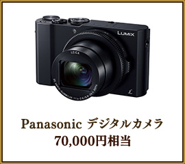 Panasonic デジタルカメラ70,000円相当