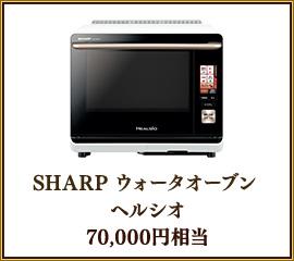 SHARP ウォータオーブンヘルシオ70,000円相当