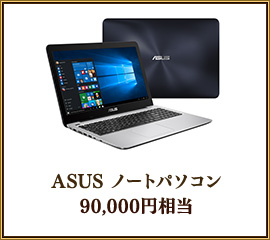 ASUS ノートパソコン90,000円相当