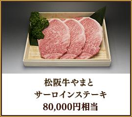 松阪牛やまとサーロインステーキ80,000円相当