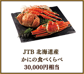 JTB 北海道産かにの食べくらべ30,000円相当