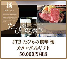 JTB たびもの撰華 橘カタログ式ギフト50,000円相当