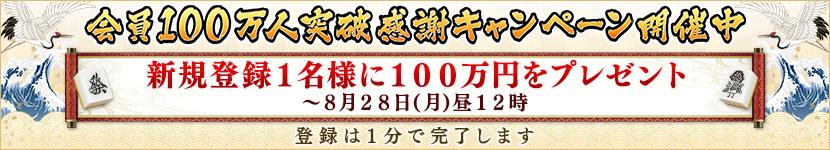 会員100万人突破感謝キャンペーン開催中新規登録1名様に100万円をプレゼント!~8月28日(月)昼12時登録は1分で完了します