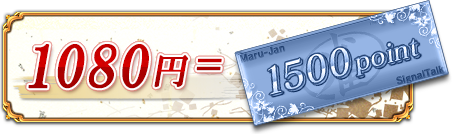 1080円=1500point