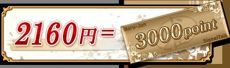 2160円=3000point
