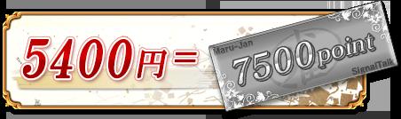 5400円=7500point