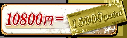 10800円=15000point