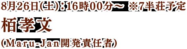 8月26日(土):16時00分~ ※7半荘予定
