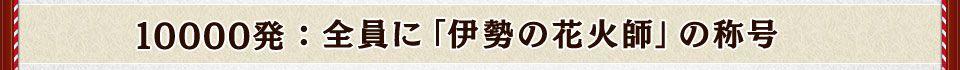10000発:全員に「伊勢の花火師」の称号