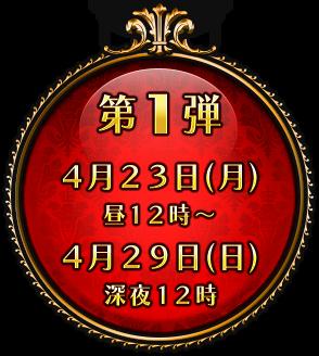 第1弾 4月23日(月)昼12時~4月29日(日)深夜12時