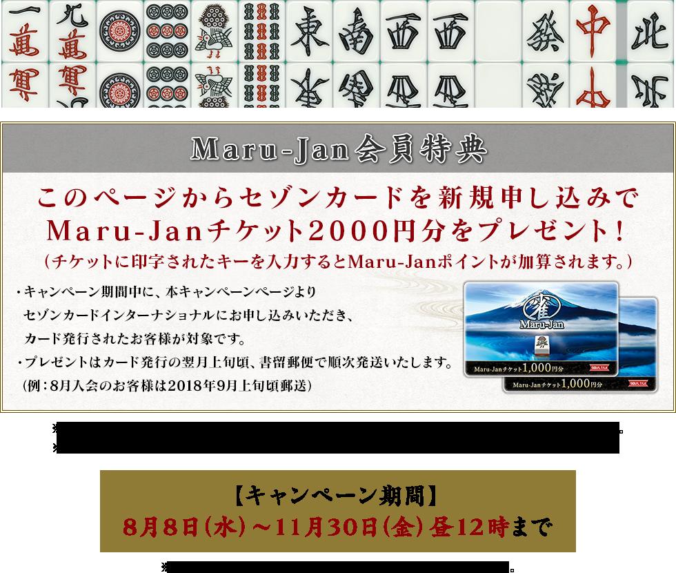 Maru-Jan会員特典