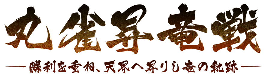 丸雀昇竜戦~勝利を重ね、天界へ昇りし竜の軌跡~