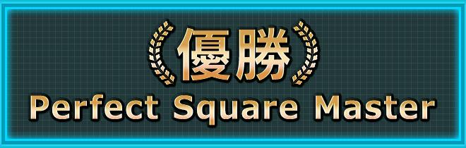 優勝「Perfect Square Master」