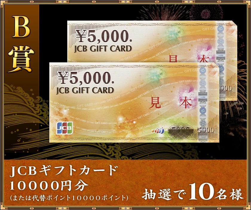 B賞抽選で10名様「JCBギフトカード 10000円分」(または代替ポイント10000ポイント)
