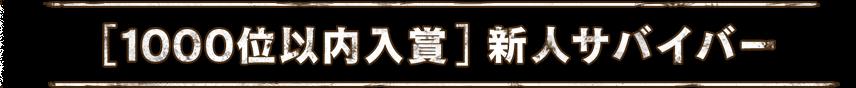 [1000位以内入賞]新人サバイバー