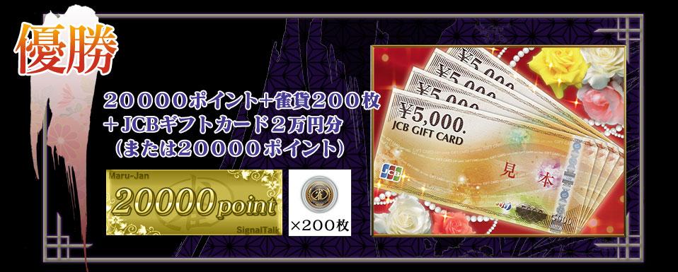 優勝 20000ポイント+雀貨200枚+JCBギフトカード2万円分(または20000ポイント)