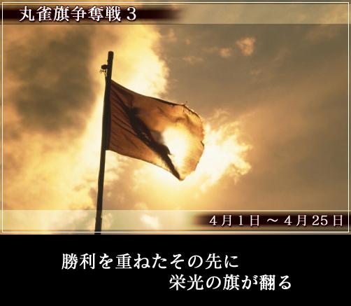 麻雀イベント 丸雀旗争奪戦3
