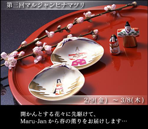 麻雀イベント 第三回マルジャンヒナマツリ