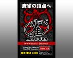 Maru-Janオリジナル NET CASH (1000円分)