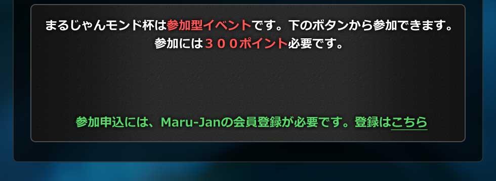 まるじゃんモンド杯は参加型イベントです。下のボタンから参加できます。参加には300ポイント必要です。参加申込には、Maru-Janの会員登録が必要です。